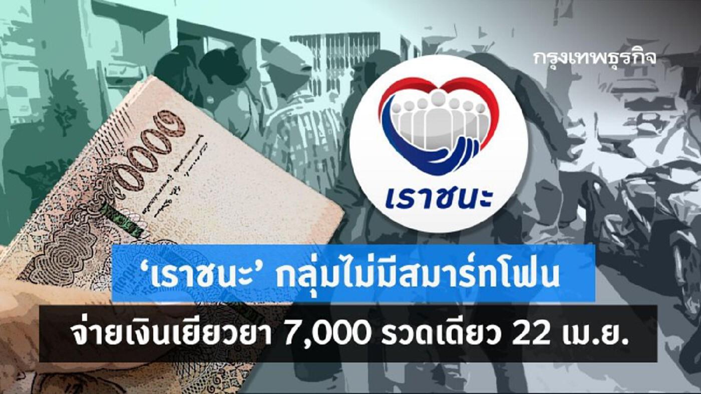 'เราชนะ' กลุ่มไม่มีสมาร์ทโฟน รับเงินเยียวยา 7,000 รวดเดียว พรุ่งนี้! (22 เม.ย.64)