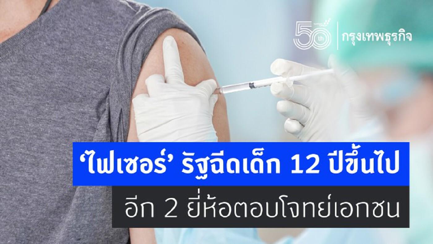 'วัคซีนโควิด19' ที่รัฐ-เอกชนอาจนำเข้าเพิ่ม
