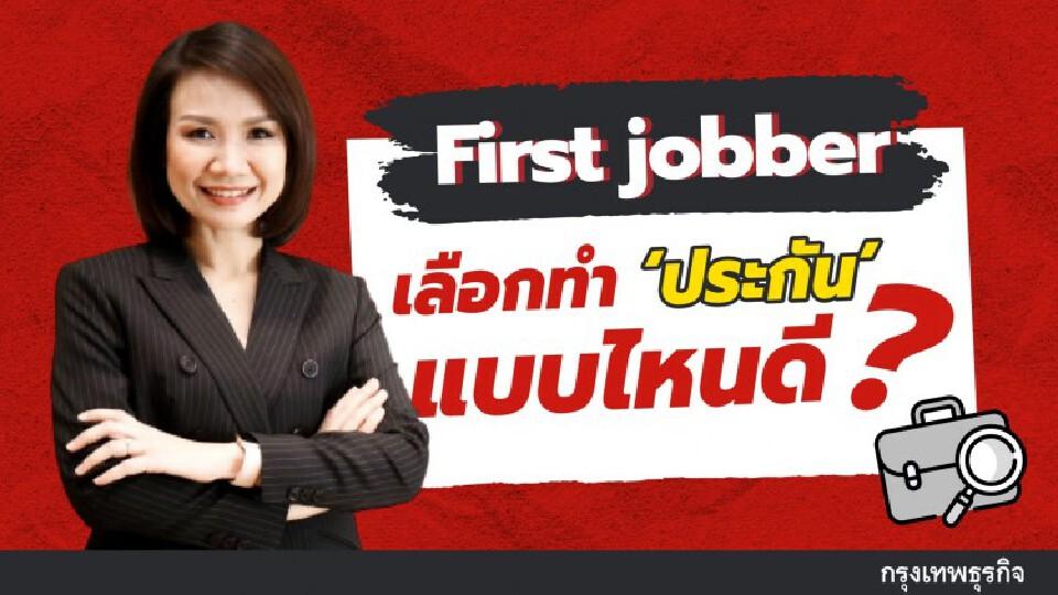 'เด็กจบใหม่' และ 'First Jobber' เพิ่งเริ่มทำงาน เลือกทำ 'ประกัน' แบบไหนดี?