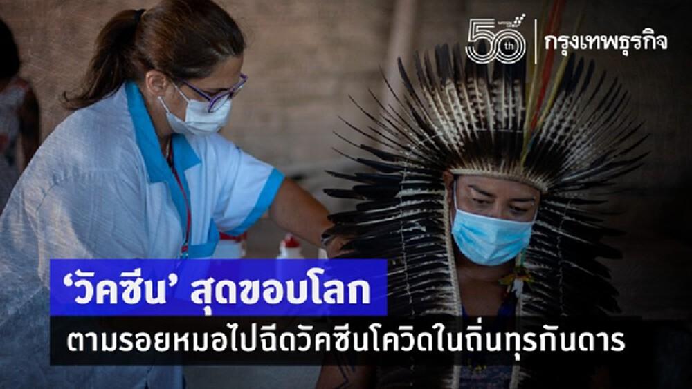 'วัคซีน' สุดขอบโลก