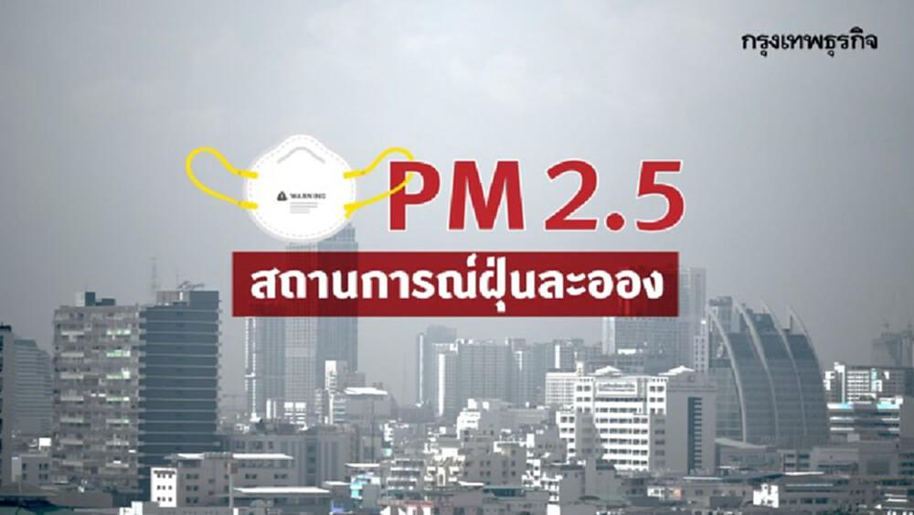 ฝุ่น PM2.5 เช้านี้! 'กรุงเทพฯ-ปริมณฑล' อยู่ในเกณฑ์มาตรฐานทุกพื้นที่