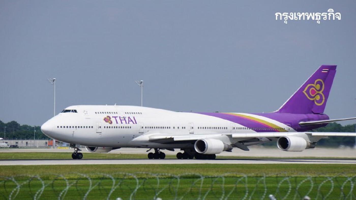 'การบินไทย' ขายทรัพย์สินเพิ่มตุนเงินสดเร่งแผนฟื้นธุรกิจ