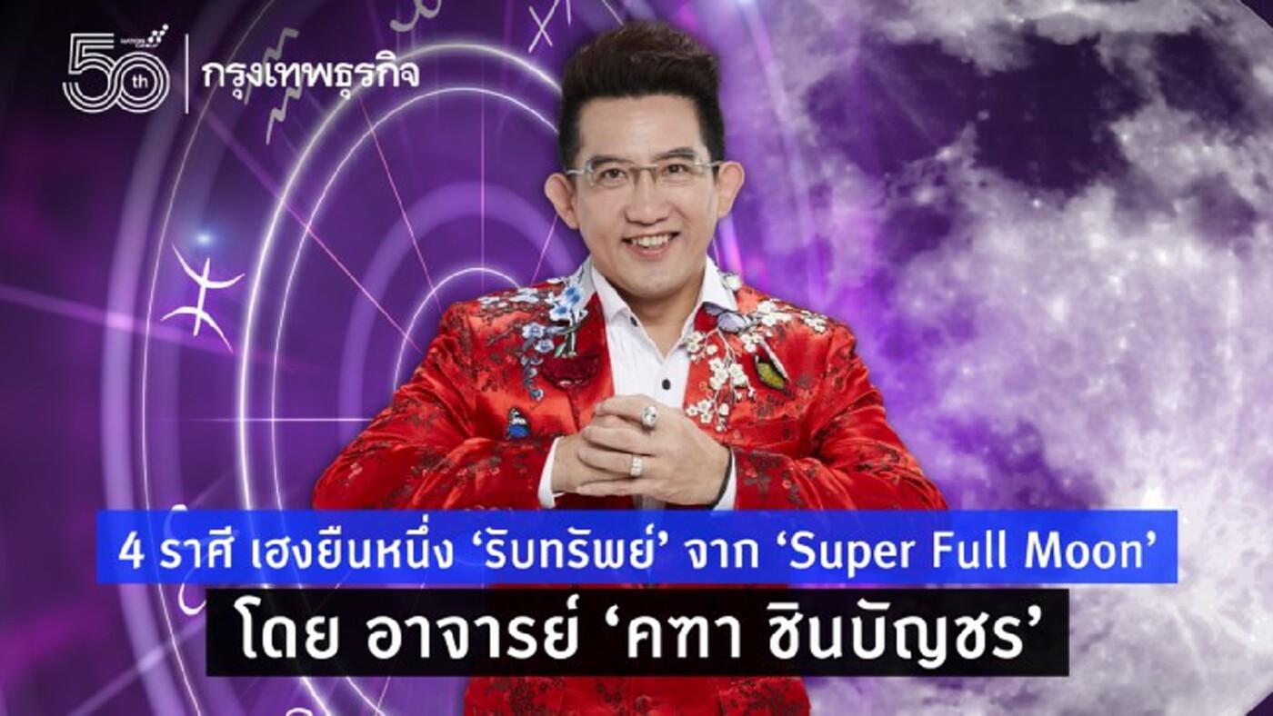 4 ราศี เฮงยืนหนึ่งรับทรัพย์ 'รวย' จาก 'Super Full Moon' โดย อาจารย์ 'คฑา ชินบัญชร'