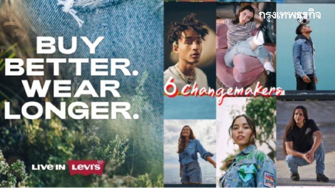 'ลีวายส์' เปิดโฉมหน้า 6 Changemakers ขยับแนวคิดแฟชั่น 'ยั่งยืน' 2021 ให้เป็นจริง