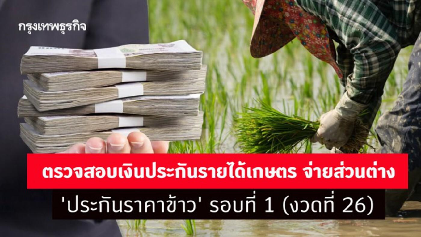 ตรวจสอบเงินประกันรายได้เกษตร จ่ายส่วนต่าง 'ประกันราคาข้าว' รอบที่ 1 (งวดที่ 26)