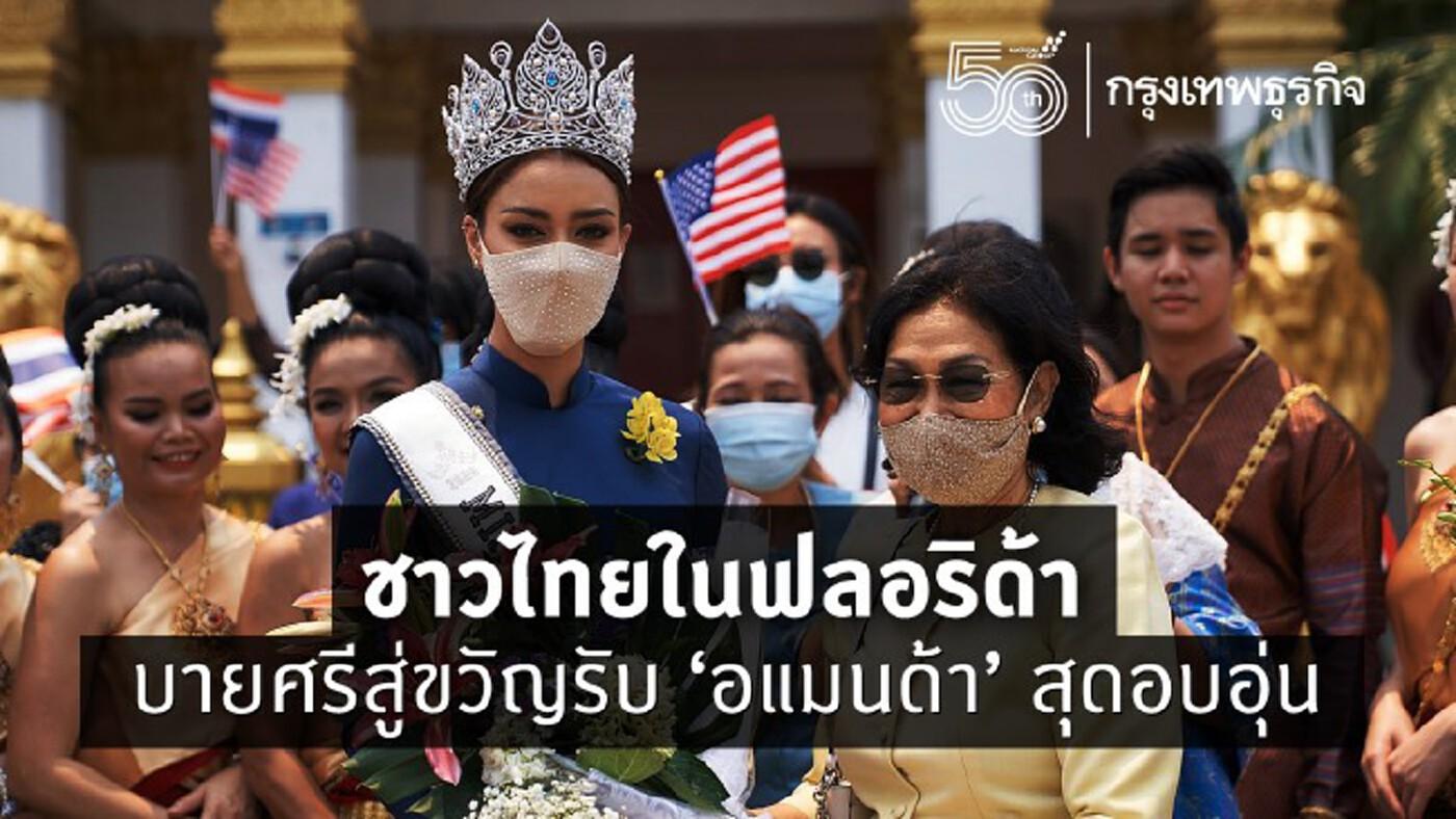 ชาวไทยในฟลอริด้าบายศรีสู่ขวัญ ต้อนรับ 'อแมนด้า' สุดอบอุ่น