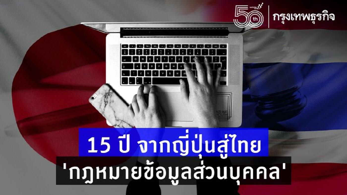 15 ปี จากญี่ปุ่นสู่ไทย 'กฎหมายข้อมูลส่วนบุคคล'