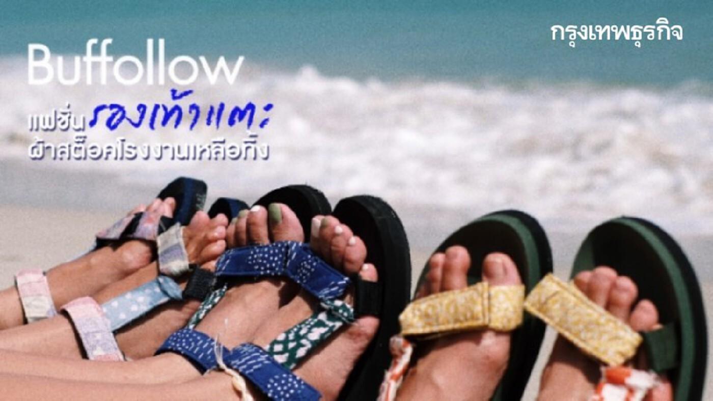 แฟชั่น 'รองเท้าแตะ' รักษ์โลก เท่ไม่ซ้ำใครกับ 'Buffollow'