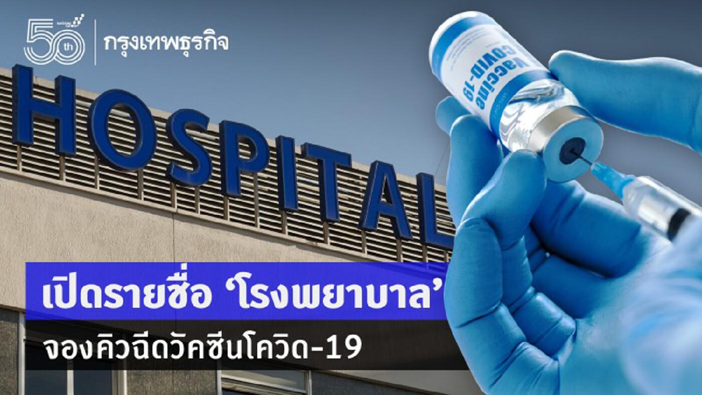 เช็ค!! รายชื่อ'โรงพยาบาล เปิดจองฉีด 'วัคซีนโควิด-19'