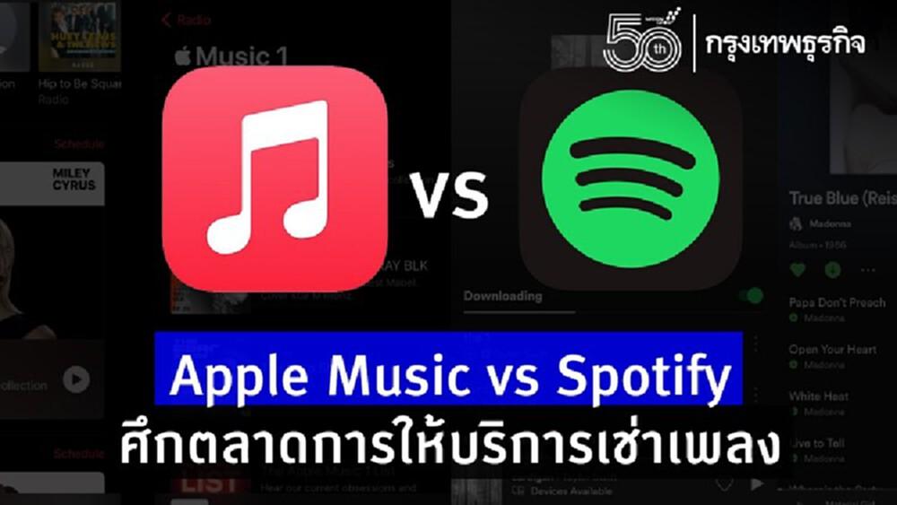 Apple Music vs Spotify ศึกตลาดการให้บริการเช่าเพลง