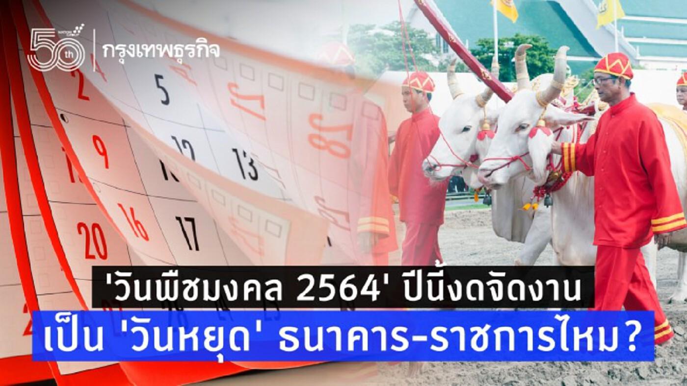 'วันพืชมงคล 2564' ปีนี้งดจัดงาน แล้วเป็น 'วันหยุดราชการ' ไหม?