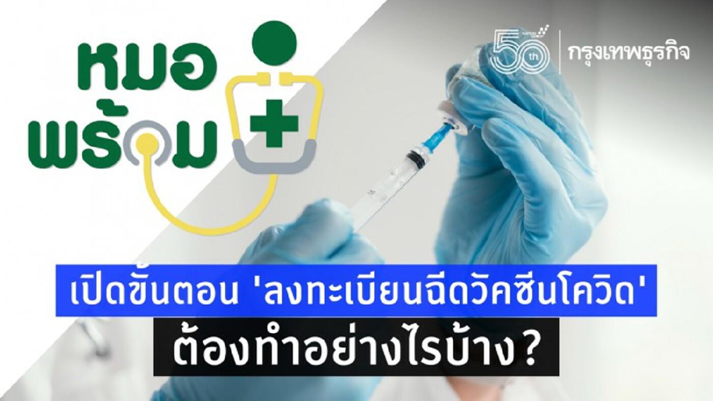 เปิดขั้นตอน 'ลงทะเบียนฉีดวัคซีนโควิด' ต้องทำอย่างไรบ้าง?