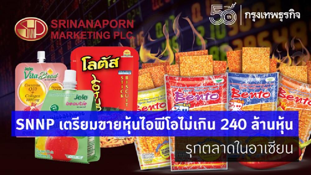 SNNP เตรียมขายหุ้นไอพีโอไม่เกิน240ล้านหุ้น รุกตลาดในอาเซียน