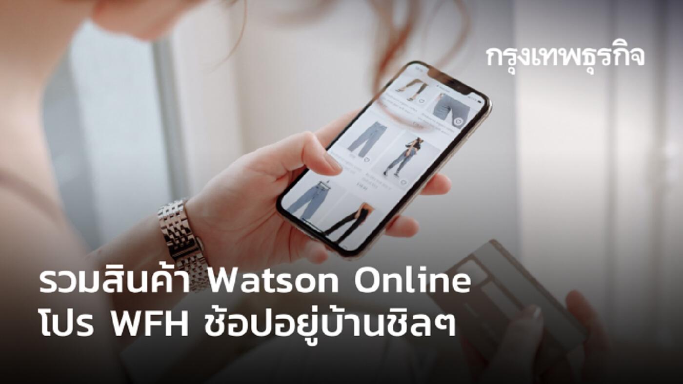 รวมสินค้า Watson Online โปร WFH ช้อปอยู่บ้านชิลๆ