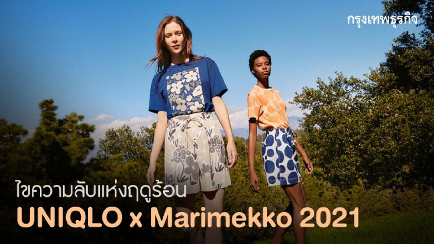 ไขความลับแห่งฤดูร้อน 'UNIQLO x Marimekko 2021'