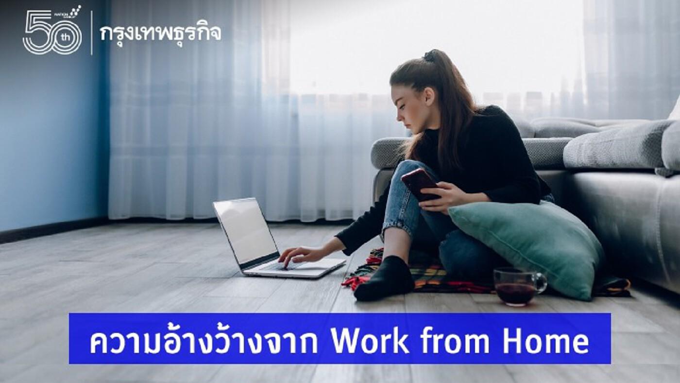 ความอ้างว้างจาก 'Work fromHome'