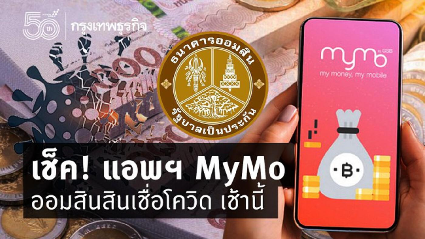 เช็คให้แล้ว! แอพฯ MyMo สินเชื่อโควิด 'ออมสิน' ปล่อยกู้รายละ 10,000 บาท