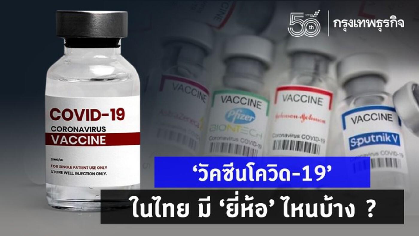 'วัคซีนโควิด-19' ในไทย มี 'ยี่ห้อ' ไหนให้เลือกแล้วบ้าง ?