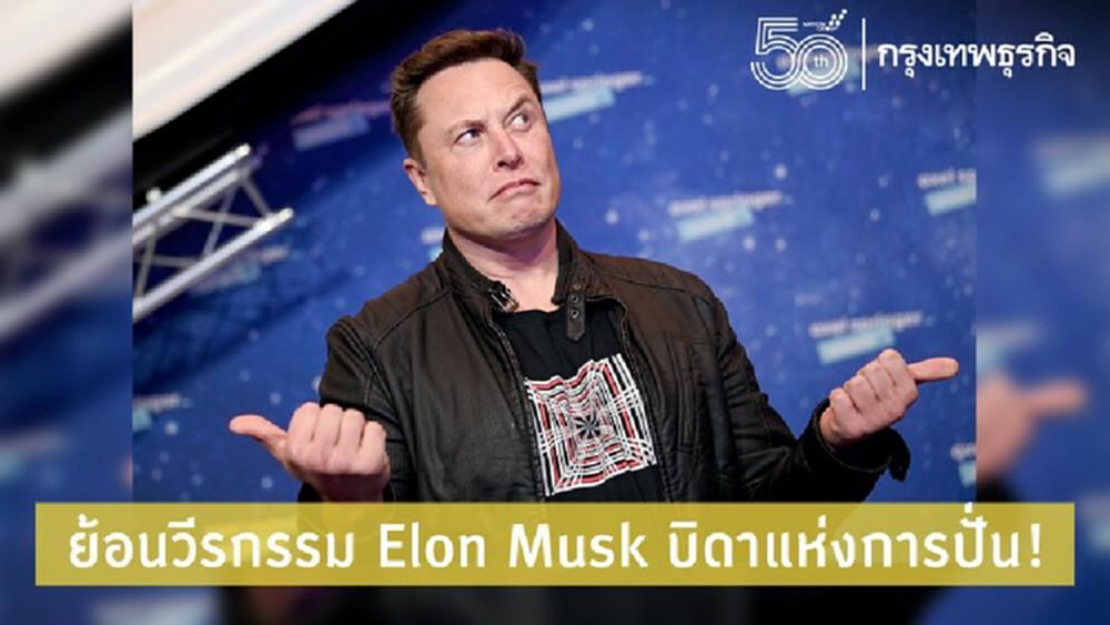 ทวีตเดียวฉุด 'Bitcoin' ดิ่ง! ย้อนดูวีรกรรม Elon Musk บิดาแห่งการปั่น