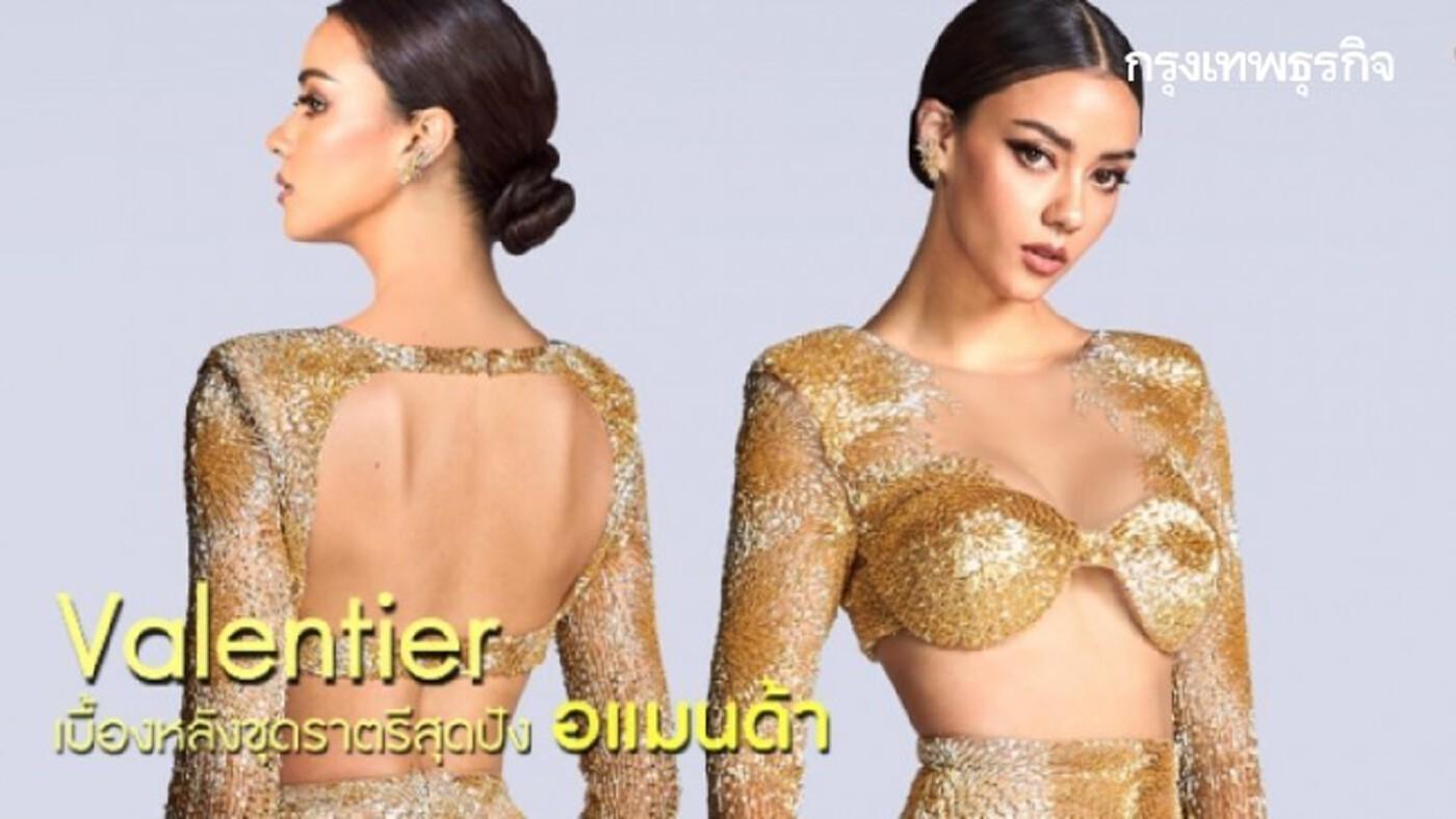 'Miss Universe' กับความหมาย 'สีทอง' และลาย 'พลุ' บนชุดราตรี 'อแมนด้า'