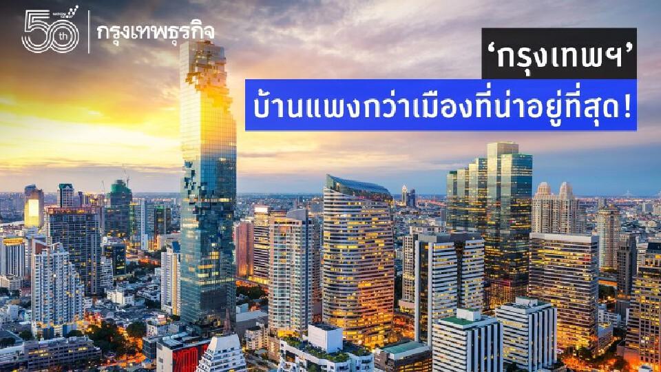 'กรุงเทพฯ' บ้านแพงกว่าเมืองที่น่าอยู่ที่สุด!