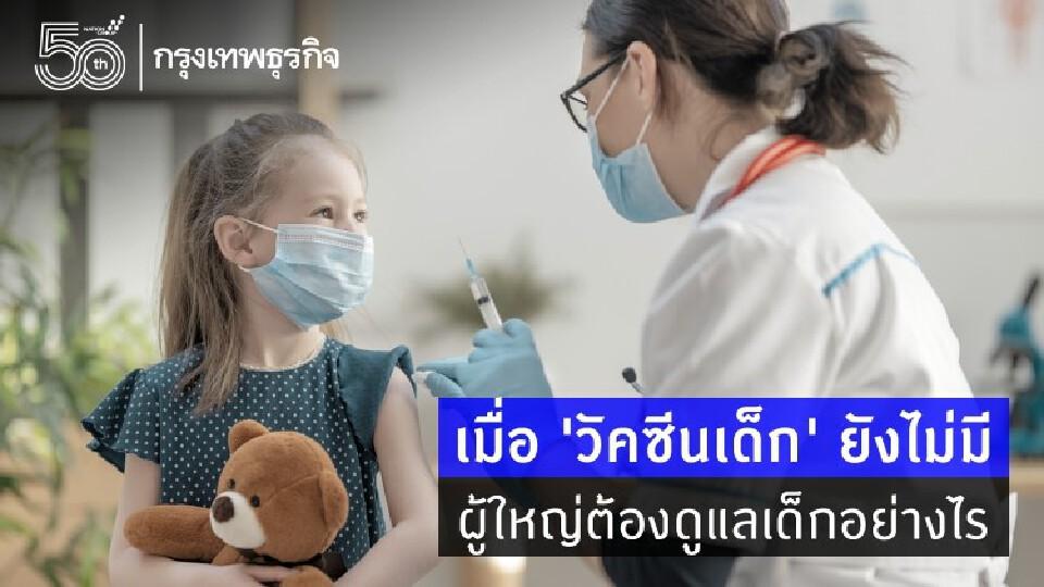 เมื่อ'วัคซีนโควิดในเด็ก'ยังไม่มี  ผู้ใหญ่ต้องดูแลเด็กอย่างไร