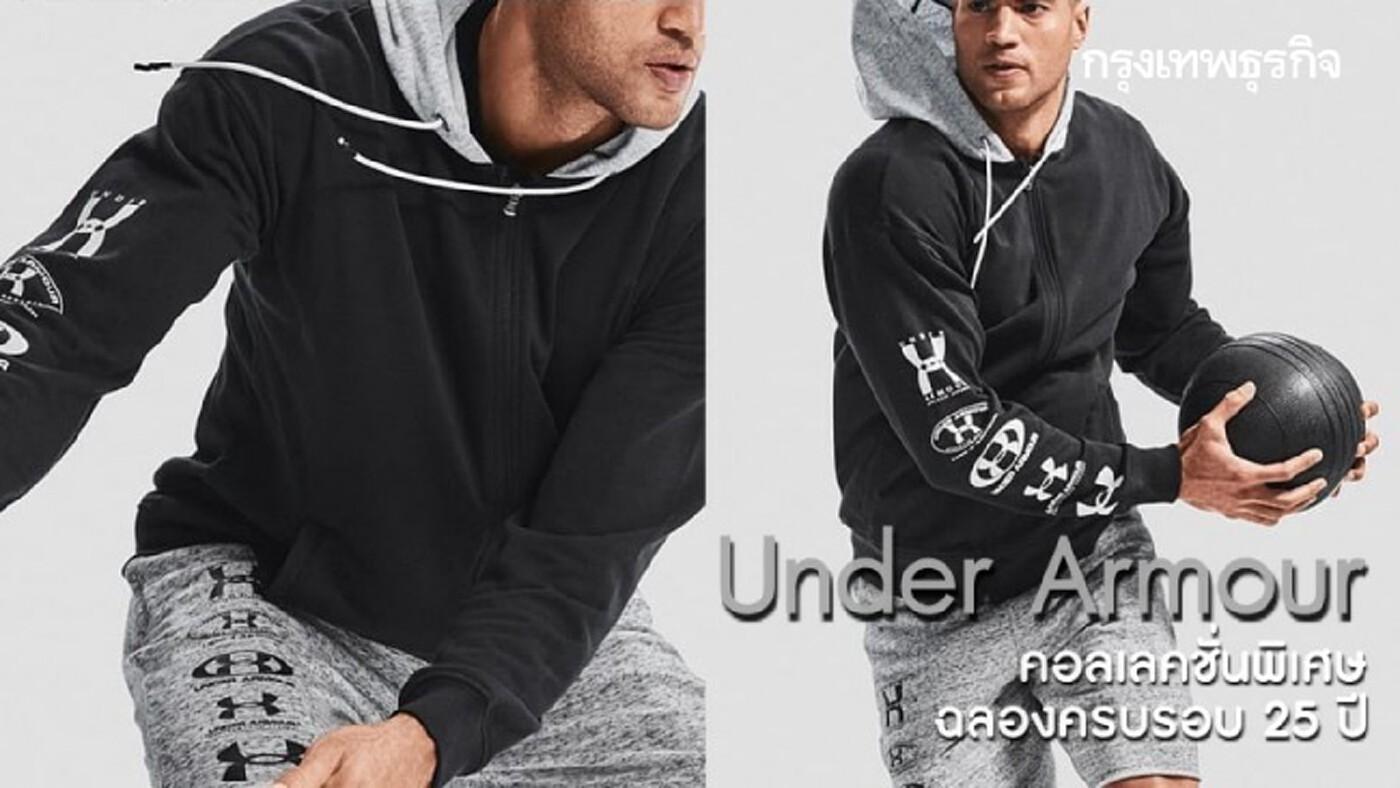 'Under Armour' เปิดภาพเสื้อต้นแบบตัวแรก ส่องความพิเศษ 'คอลเลคชั่น' ฉลองแบรนด์ครบ 25 ปี