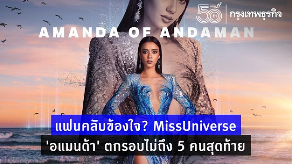 แฟนคลับข้องใจ? MissUniverse2020 'อแมนด้า' ทำดีที่สุด ไม่ถึงรอบ 5 คนสุดท้าย