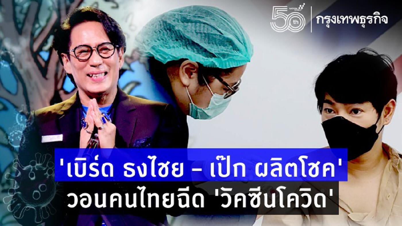 'เบิร์ด ธงไชย – เป๊ก ผลิตโชค' ชวนคนไทยฉีด 'วัคซีนโควิด'
