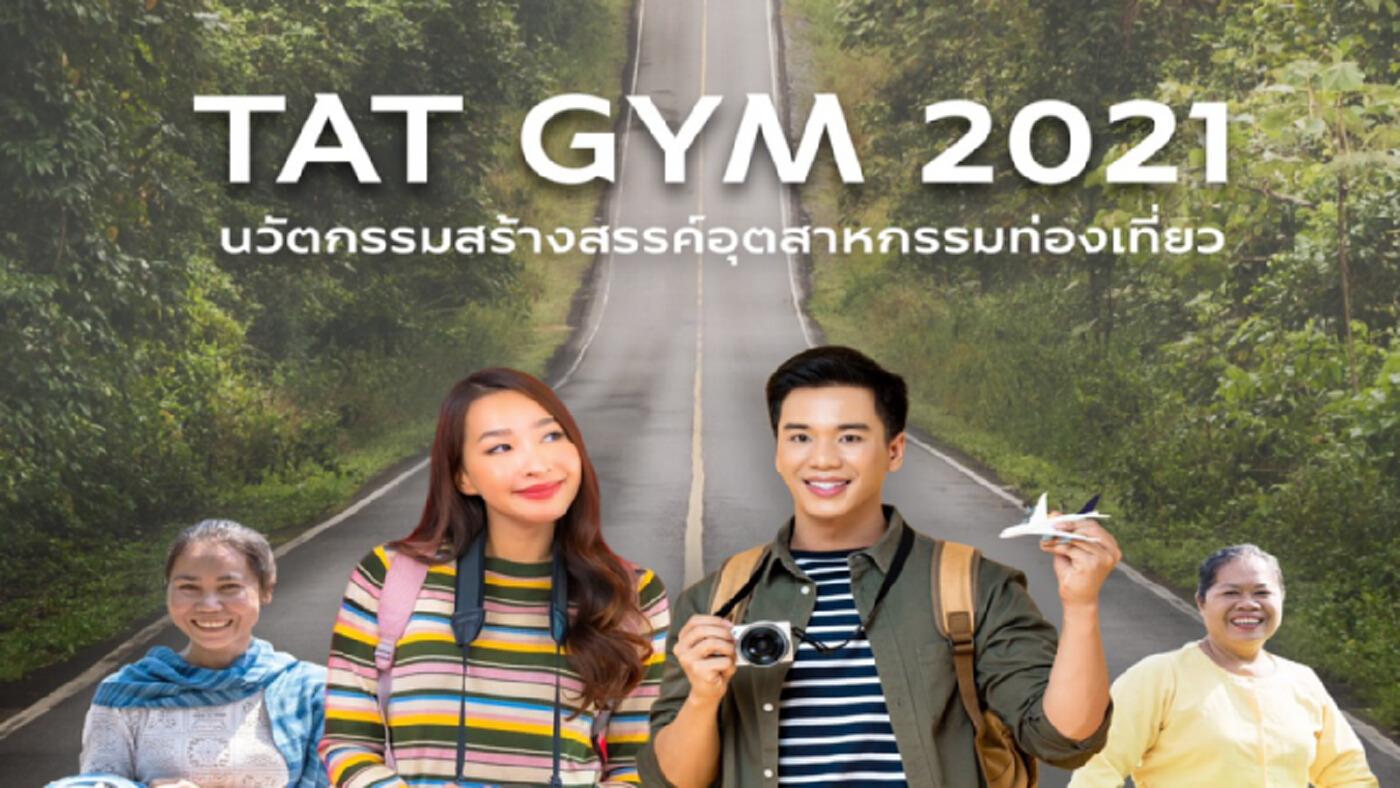 ททท. สานต่อโครงการ TAT Gym 2021 : นวัตกรรมสร้างสรรค์อุตสาหกรรมท่องเที่ยว ชวนผู้ประกอบการและตัวแทนชุมชนสมัคร พร้อมมุ่งเน้นท่องเที่ยวอย่างรับผิดชอบสู่ความยั่งยืน