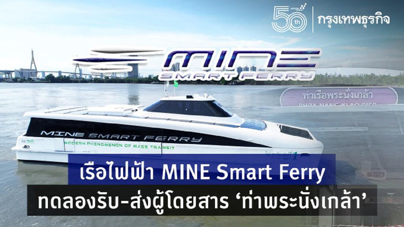 เรือไฟฟ้า MINE Smart Ferry ทดลองรับส่งผู้โดยสาร 'ท่าพระนั่งเกล้า' 17 พ.ค.นี้