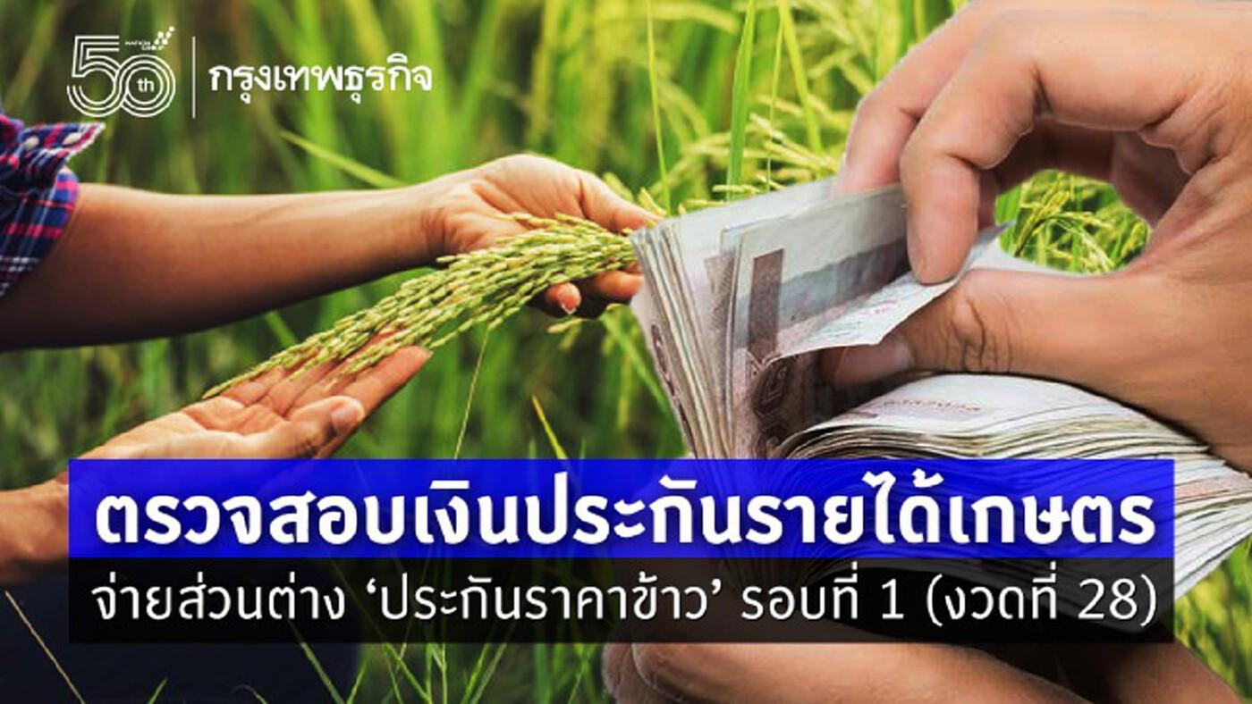 ตรวจสอบเงินประกันรายได้เกษตร จ่ายส่วนต่าง 'ประกันราคาข้าว' รอบที่ 1 (งวดที่ 28)