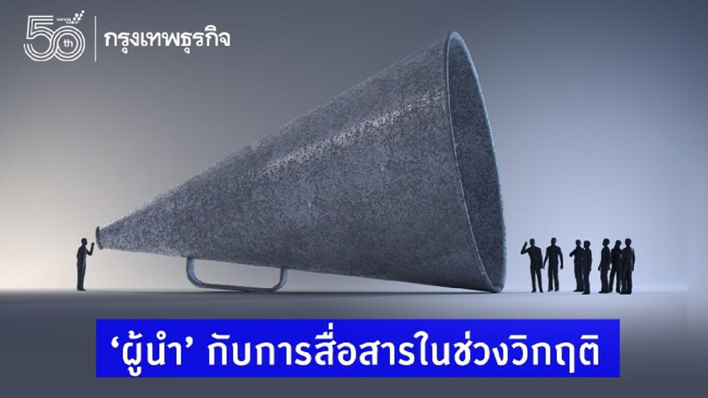 'ผู้นำ' กับการสื่อสารในช่วงวิกฤติ