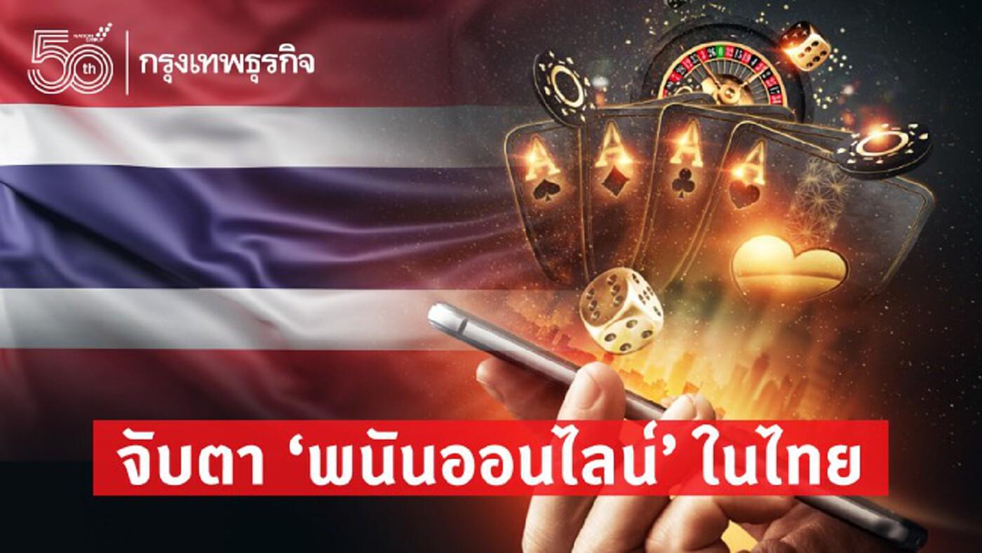 การพนันออนไลน์ในไทย