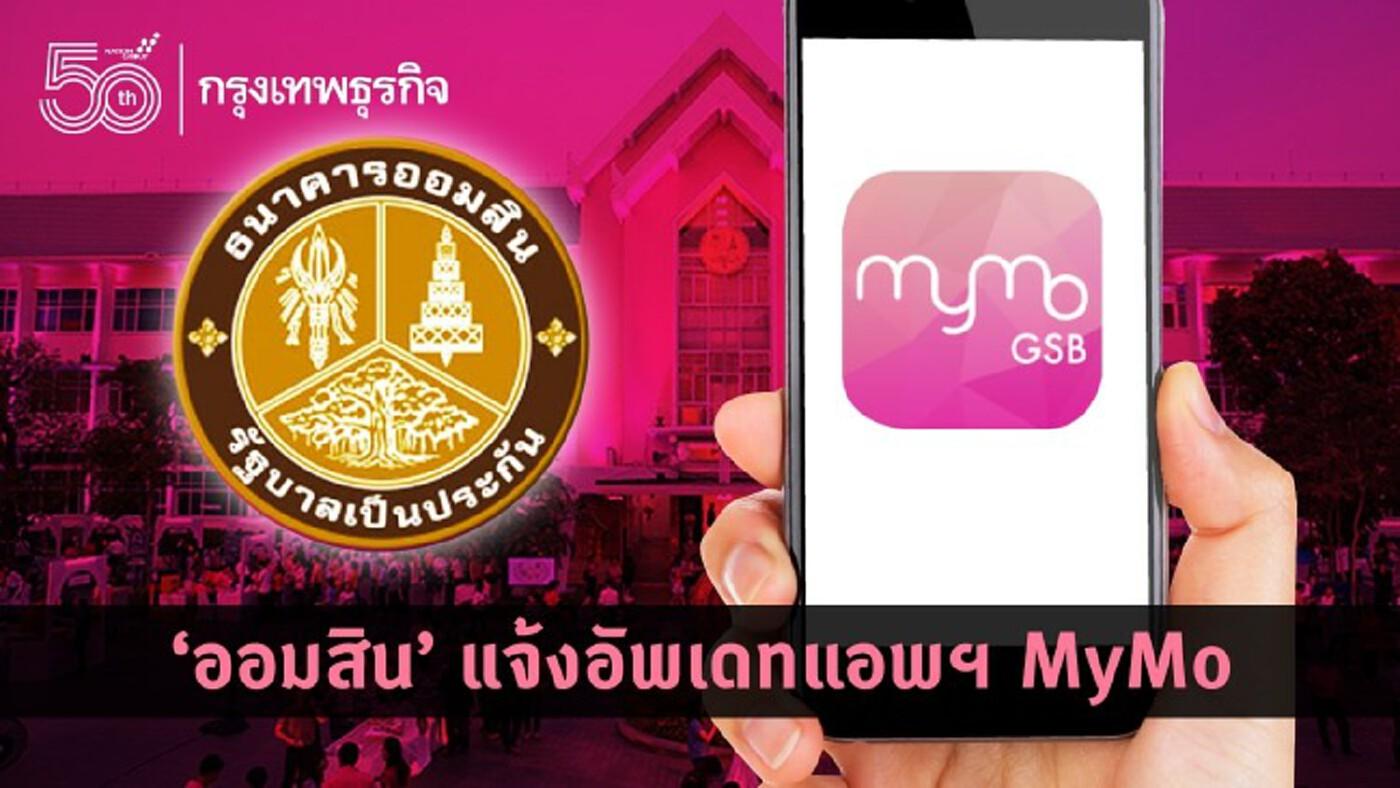 'ธนาคารออมสิน' แจ้งอัพเดทแอพฯ MyMo ล่าสุด ยังเข้าใช้งานไม่ได้!