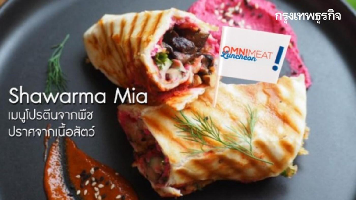5 'ร้าน' นำโปรตีนจากพืชใหม่ล่าสุด OmniMeat Luncheon ปรุงเป็น 'อาหาร' จานสุขภาพ