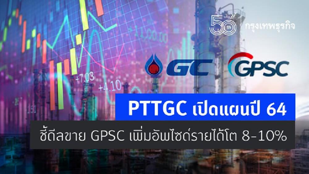 PTTGC เปิดแผนปี 64 ชี้ดีลขาย GPSC เพิ่มอัพไซด์รายได้โต 8-10%