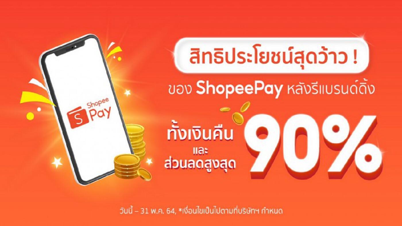 เปิดสิทธิประโยชน์สุดว้าวของ 'ShopeePay' หลังรีแบรนด์ดิ้ง เอาใจทั้งลูกค้าใหม่-ลูกค้าปัจจุบัน รับเงินคืนและส่วนลดสูงสุดถึง 90%