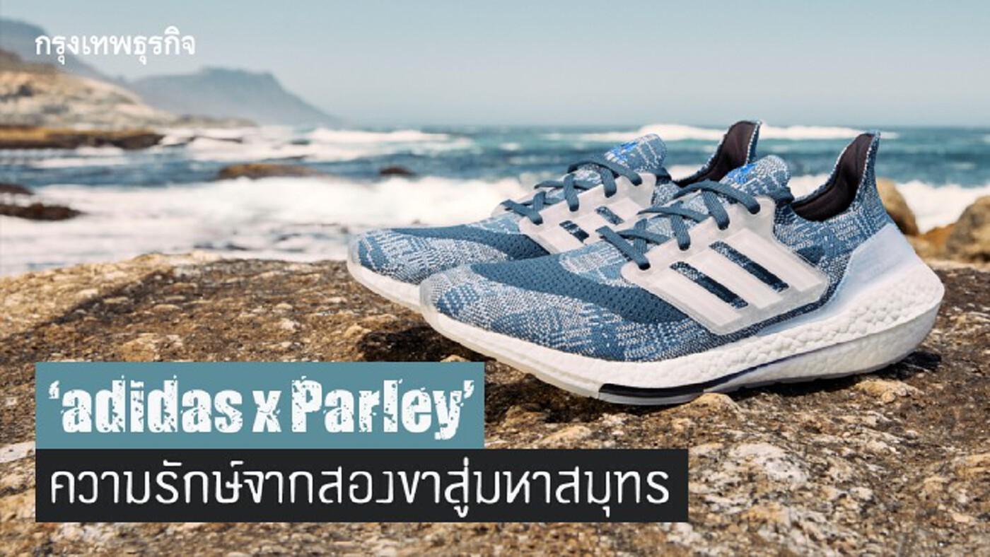 'adidas x Parley' ความรักษ์จากสองขาสู่มหาสมุทร