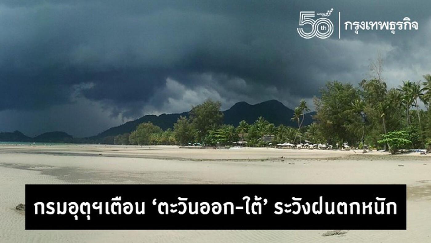 'พยากรณ์อากาศวันนี้' มรสุมพัดปกคลุมภาคใต้ กรมอุตุฯเตือนระวังฝนตกหนัก