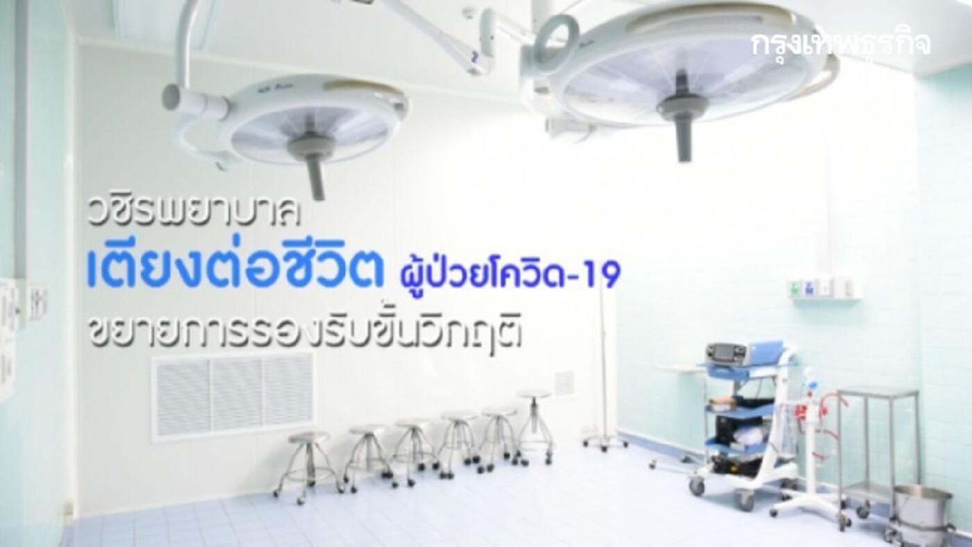 'วชิรพยาบาล' เชิญร่วมเพิ่ม 'เตียง' ต่อชีวิตผู้ป่วยโควิด-สร้างห้องความดันลบ