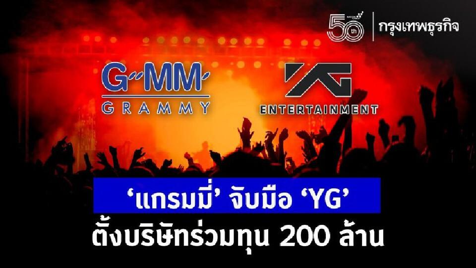 'แกรมมี่' จับมือ 'YG' ตั้งบริษัทร่วมทุน 200 ล้าน