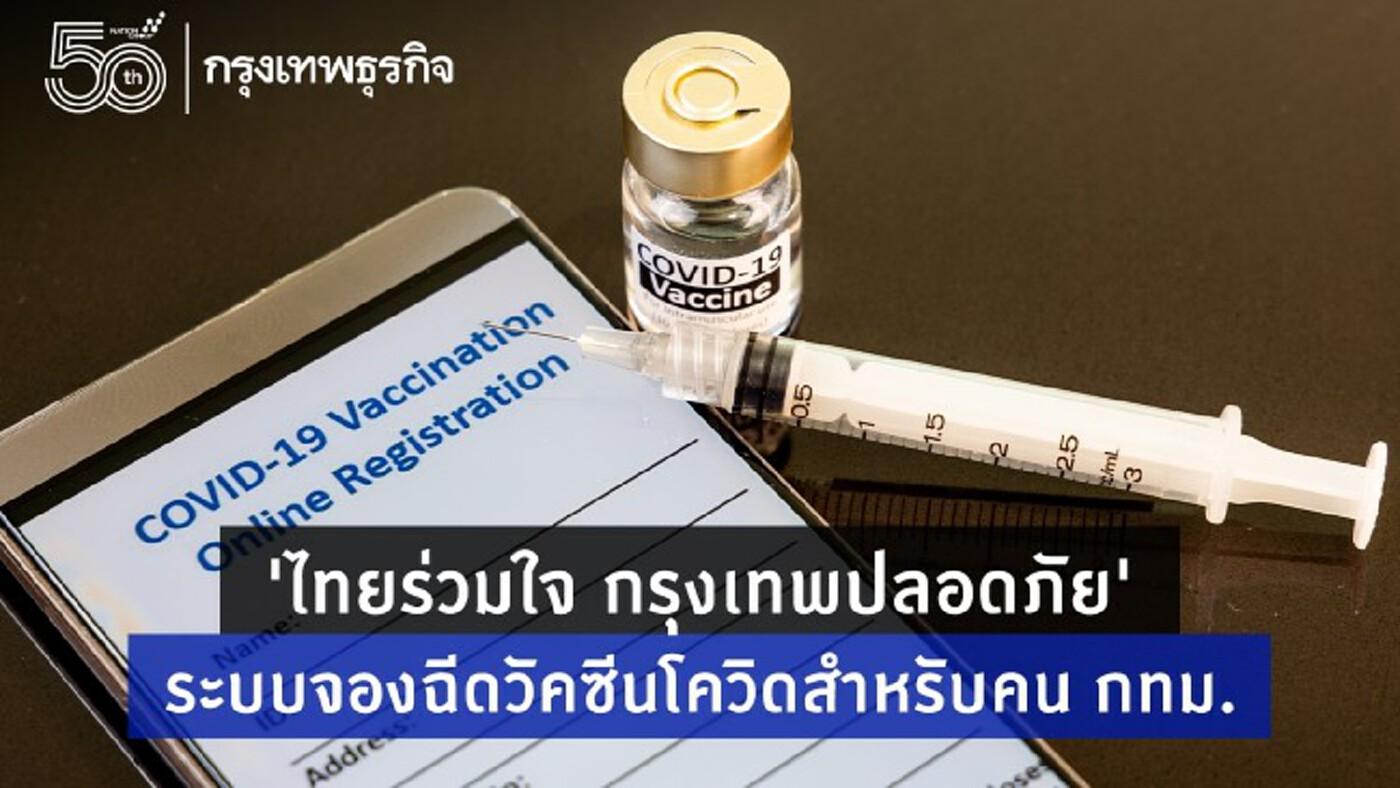 เปิด 'ไทยร่วมใจ' ระบบจองฉีด 'วัคซีนโควิด-19' สำหรับคน กทม. เริ่ม 27 พ.ค.นี้