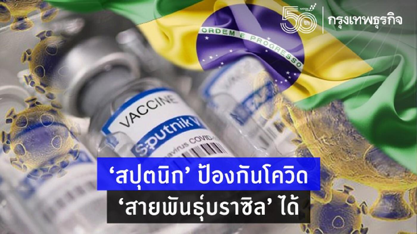 วัคซีน 'สปุตนิก วี' ป้องกันโควิด 'สายพันธุ์บราซิล' ได้