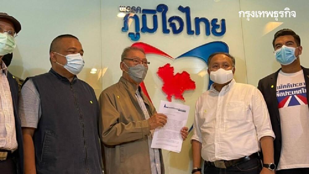 'จตุพร' นำกลุ่ม 'ไทยไม่ทน' ยื่นหนังสือ จี้ พรรคภูมิใจไทย ถอนตัวจากพรรคร่วมรัฐบาล