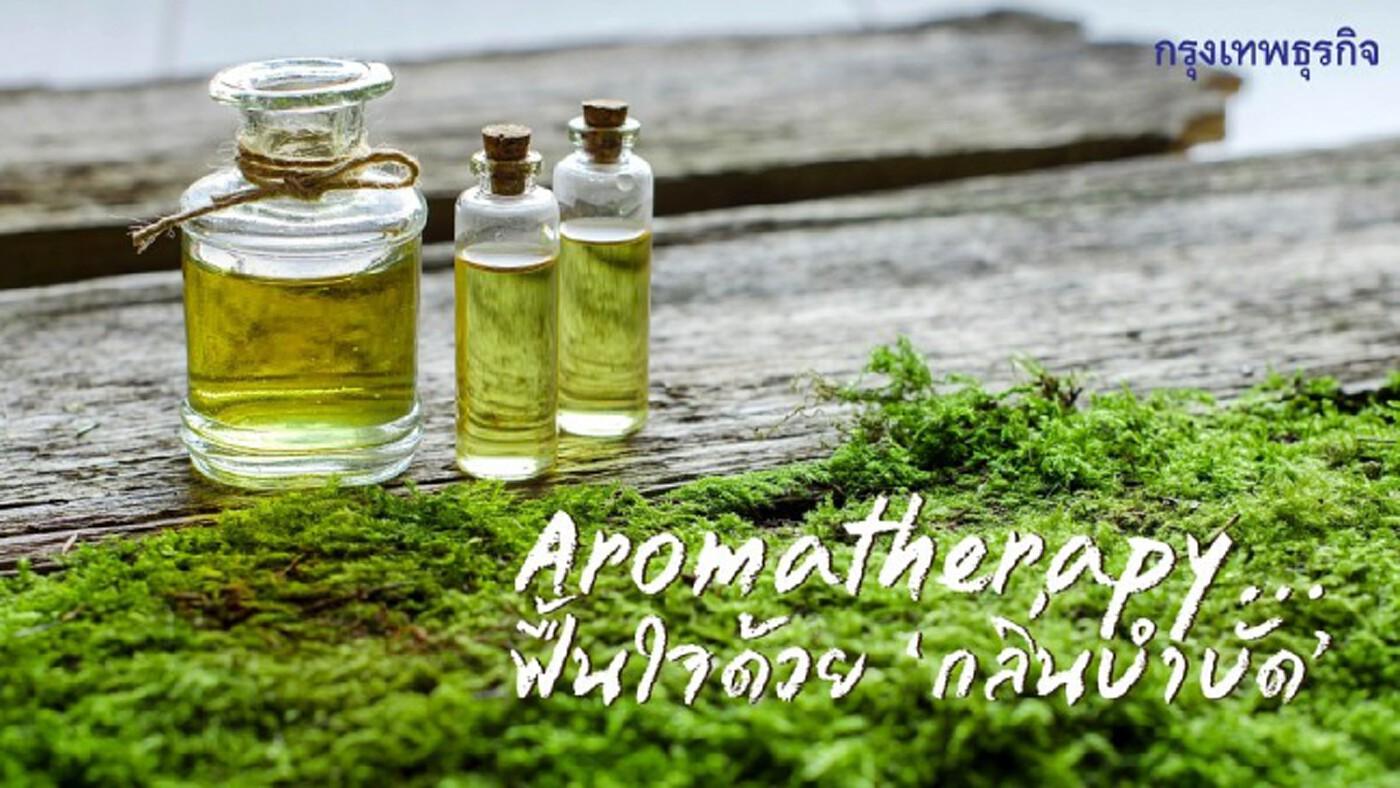 Aromatherapy…ฟื้นใจด้วย 'กลิ่นบำบัด'