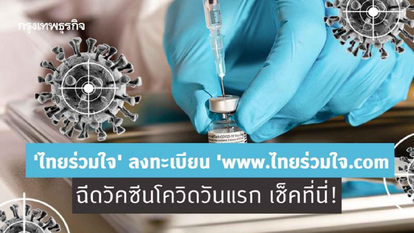 'ไทยร่วมใจ' ลงทะเบียน 'www.ไทยร่วมใจ.com' ฉีดวัคซีนโควิดวันแรก เช็คที่นี่!