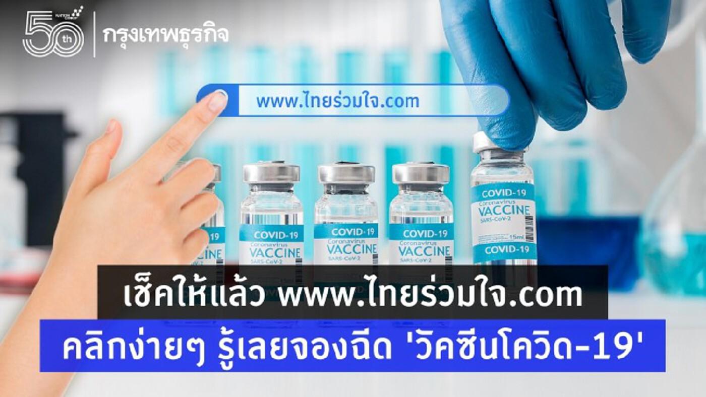 เช็คให้แล้ว www.ไทยร่วมใจ.com คลิกง่ายๆ รู้เลยจองฉีด 'วัคซีนโควิด-19'