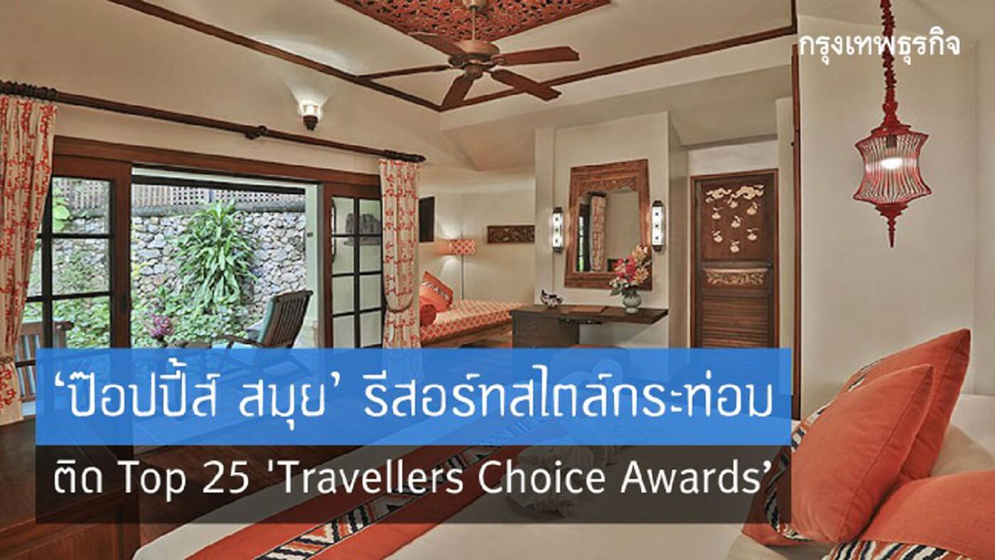 'ป๊อปปี้ส์ สมุย' รีสอร์ทสไตล์กระท่อมติด Top 25 'Travellers Choice Awards'