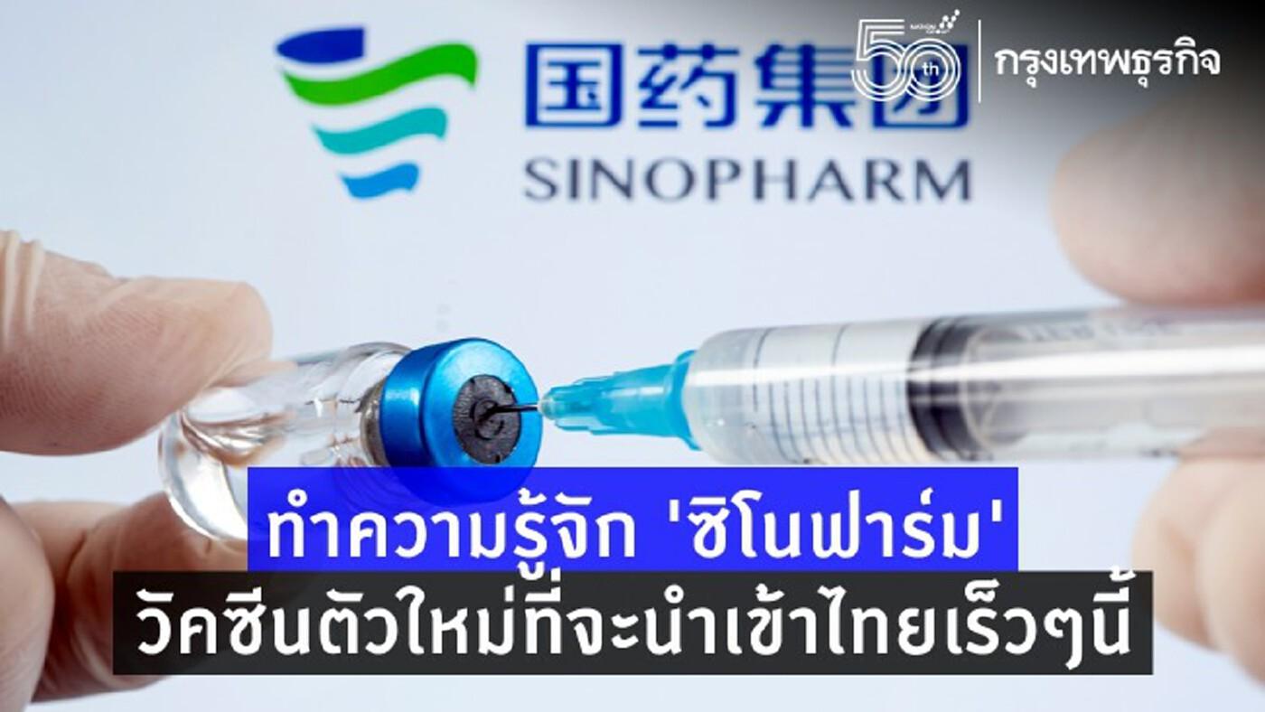 ส่องวัคซีน 'ซิโนฟาร์ม' ที่ 'ราชวิทยาลัยจุฬาภรณ์' เตรียมนำเข้าไทยเร็ว ๆ นี้
